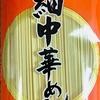 乾麺食レポ日記(細中華めん・株式会社マルツネ)