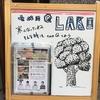 tanQ LABO! 親子向けワークショップ「ファミラボ」に参加しました!