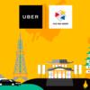 名古屋で「Uber」がサービス開始!招待コードでタクシーが1500円分無料!使いかたは?