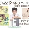 火曜ジャズピアノコースのご案内♪