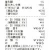 [20/08/30]「セブンイレブン」(名護屋部店)の「夏の冷やし中華+もち麦ひじきおむすび」 460+115-15+税円 (随時更新) #LocalGuides