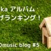 sumika人気アルバム売上ランキング!!収録曲、お勧め曲を徹底解説!!