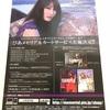 """北海道旅行記② 浜田麻里さんライブ「The 35th Anniversary Tour """"Gracia""""」 in zepp 札幌"""