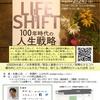 LIFE SHIFTを実現する タイムマネジメント講座