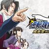 Steam版『逆転裁判123 成歩堂セレクション』をプレイ