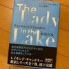 よ〜やく読みましたw:読書録「水底の女」