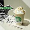 スタバ◆47地元フラペ!千葉は飲む和菓子『千葉なごみみたらしコーヒークリームフラペチーノ』#12 CHIBA / Starbucks Coffee @千葉