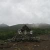 #80 新北海道紀行 曇空も視界全開の十勝岳頂上に立つ