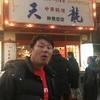 ハドルボウル東京2018⑩。