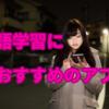 英語学習におすすめのアプリ【スタディサプリ】