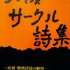 大阪サークル詩集 1960