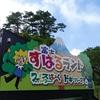 「 富士すばるランド 」へ家族と行ってきたけど凄く微妙なテーマパークだった…