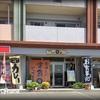 行橋市北泉 『まる亭』 美味しい定食やってます。