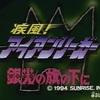 『疾風!アイアンリーガー』ちょっとした感想 League-18(OVA第1~3話)