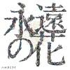 【CDレビュー】ハルカミライ「永遠の花」   青春パンク聴いて久々に胸が熱くなった。