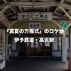 聖地巡礼:「真夏の方程式」のロケ地、伊予鉄道・高浜駅に行ってみた!