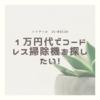 【ハイアール JC-BSC2A】の機能・スペック【1万円台で購入したいコードレス掃除機】