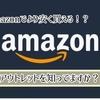 Amazonアウトレットとは何? 【徹底解説】