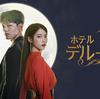 あふれる涙がおさえきれない:韓国ドラマ『ホテル・デルーナ』観了