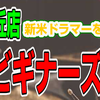 【要予約】2018/02~ドラムビギナーズ倶楽部~ドラムビギナーのサポート致します!