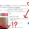【はてなブログ】タイトルに半角の「&」があるとTwitterでシェアができない現象に気付く
