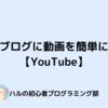 【ブログカスタマイズ】はてなブログに動画を簡単に貼る!【無料】【簡単】【YouTube】