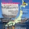 坂越の北前船交流記第30回(札幌発のFM放送『すすめ北前船』)