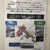 大阪メトロ御堂筋線の新大阪駅のリニューアル工事は…