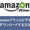 【2021最新】PCにAmazonプライムビデオから動画ダウンロード方法をご紹介!