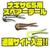 【ジャッカル】ソフトなエラストマー樹脂素材「ナギサ65用スペアーテール」通販サイト入荷!