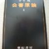宇井純「公害原論 II」(亜紀書房)-2