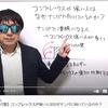 某おっさん特化のナンパ塾(講習)はインチキ!それなら40代メンズは「岡田TAV」を使うべし!