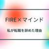 【FIRE×マインド】私が転職を辞めた理由