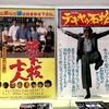 【映画感想】『テキヤの石松』(1976) / 松方弘樹主演の珍しい喜劇映画。范文雀がよかった