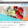 【イベント情報】192Cafe 私立小×GIGA~ICT先進校の現在地とヴィジョン~(2021年5月21日)