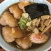 麺喰らう(その 257)チャーシューメン