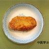胃腸に海老芋(コロッケ)