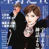 SFコミックの巨匠!デビュー45周年記念!!『文藝別冊 総特集 星野之宣』KAWADEムック