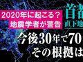 【地震予測】京大教授が警告~2020年に首都直下地震の衝撃~東京オリンピック前後に大地震が襲る可能性を探る