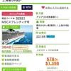 出た!!最安値クルーズ!豪華客船MSCスプレンディダ 横浜→上海片道クルーズ 3泊4日78ドル〜