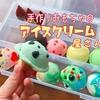 【作り方紹介】夏休みの宿題にも!!手作りおもちゃのアイスクリーム屋さん🍦 ︎💕︎