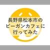 長野県松本市の完全菜食主義「Healthy Penguin Cafe」に行ってきた
