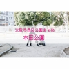 【公園情報】本田公園(最寄り九条):大阪市西区公園まとめ