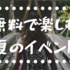 お金を使わず週末をとことん楽しむ!東京のおすすめ無料イベント