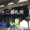 【西国三十三所巡り】松尾芭蕉のあの俳句はここ岩間寺で生まれた!見どころや御朱印、駐車場なども。