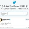 ジャック・ドーシーの初ツイート(デジタル資産)2億円突破!ビットコインで購入させ、寄付へ