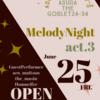 【#アスラBar】営業日誌:定期営業57回目(2021/06/21) &『Melody Night act.3』予告