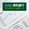 SMBC信託銀行 マンスリーレポート 2021/03