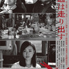 監督が主人公?! 現実と虚像が入り交じる!! 日本インディーズ映画界の日常をユーモラス描いた映画『普通は走り出す』