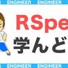 Railsプログラマーを目指す初心者がRSpecを学ばないことに対する疑問